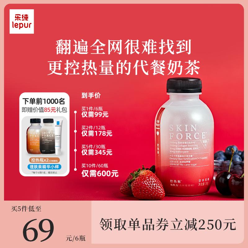 【乐纯控热瓶】代餐奶昔瓶装七天断糖计划奶茶代餐粉饱腹食品