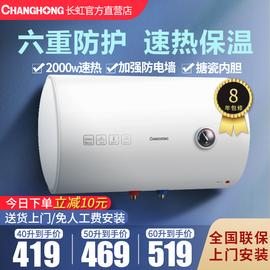 长虹J30F储水式恒温速热电热水器家用小型卫生间租房淋浴40L50L60图片