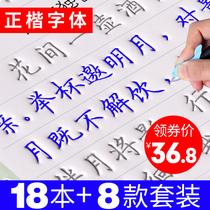 6一年级神器1-2-3二年级上下册生字同步练字帖人教版语文字帖楷书小学生儿童正楷硬笔书法描红练字本字贴铅笔