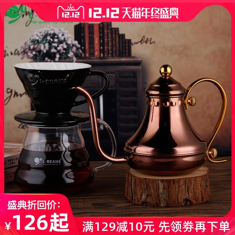 L-BEANS手冲咖啡壶 家用套装 细口壶滴漏式陶瓷滤杯 冲煮咖啡器具