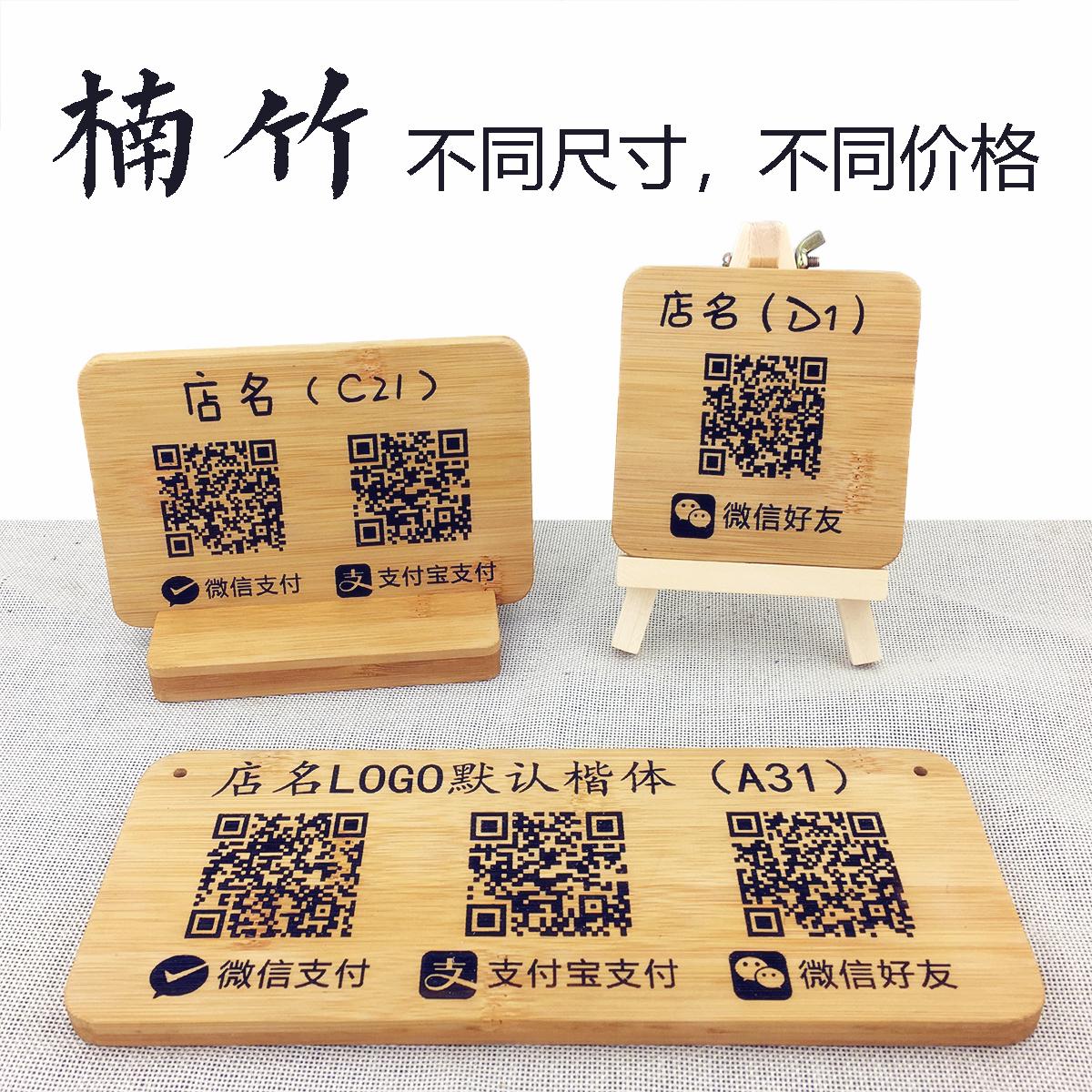 定制支付宝微信二维码支付牌标识实木定做收付款红包码收款码牌子