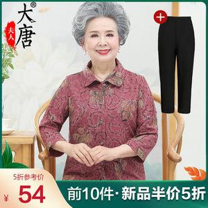 大唐夫人衬衫