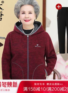 中老年人女妈妈秋装摇粒绒外套奶奶春秋卫衣老人衣服2021新款带帽
