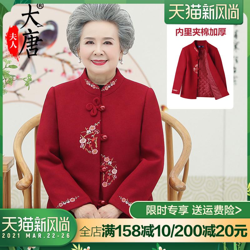 春秋外套中老年人妈妈春装唐装毛呢好不好