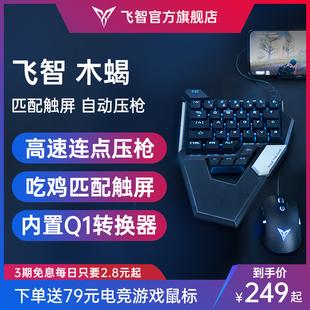 飞智木蝎单手机械键盘鼠标转换器吃鸡神器外设自动压抢王座和平辅助精英ipad平板安卓苹果辅助连点模拟器