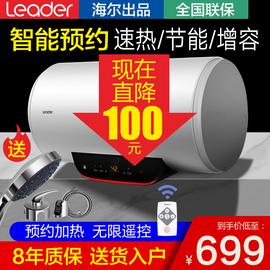 海尔热水器电家用40/50/60升L节能储水式即热淋浴卫生间小型统帅图片