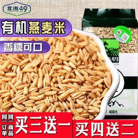 【北纬】有机粗粮五谷杂粮燕麦米400g