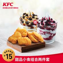 会员专享电子券码肯德基Y97甜品小食组合两件套兑换券