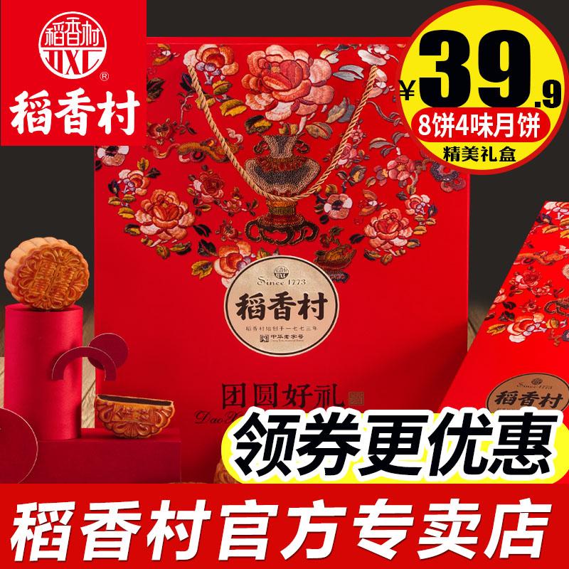 稻香村月饼礼盒蛋黄莲蓉散装糕点零食中秋节广式月饼特产批发团购