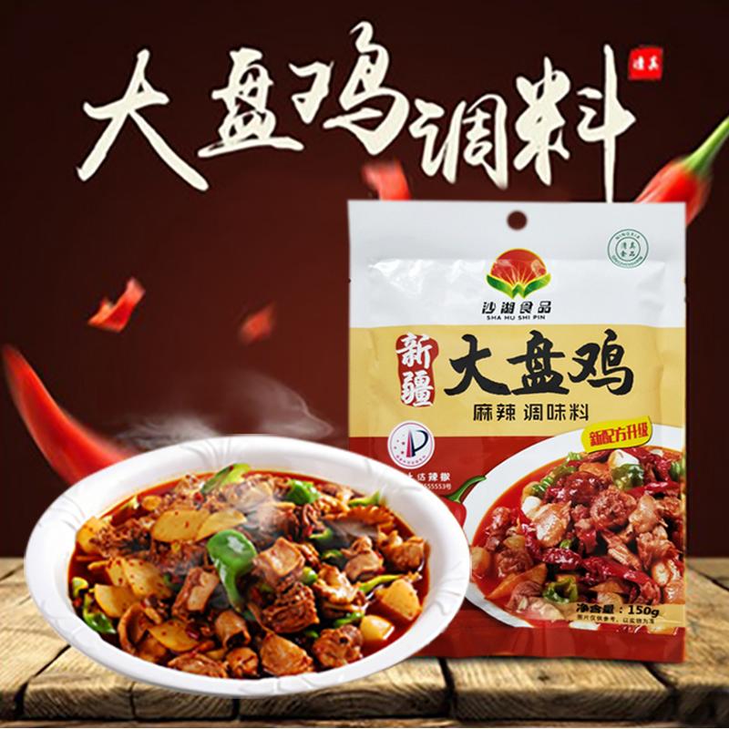 沙湖新疆大盘鸡调料清真香辣鸡干锅底料美食炒菜烹饪 满五袋包邮
