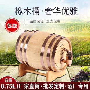 橡木桶酒桶酿酒木桶葡萄酒桶发酵桶白酒桶啤酒桶橡木桶红酒桶