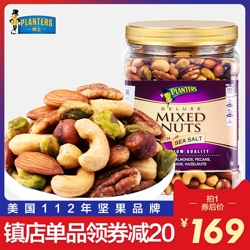 每日坚果planters罐装组合963g绅士坚果混合综合果仁美国进口零食