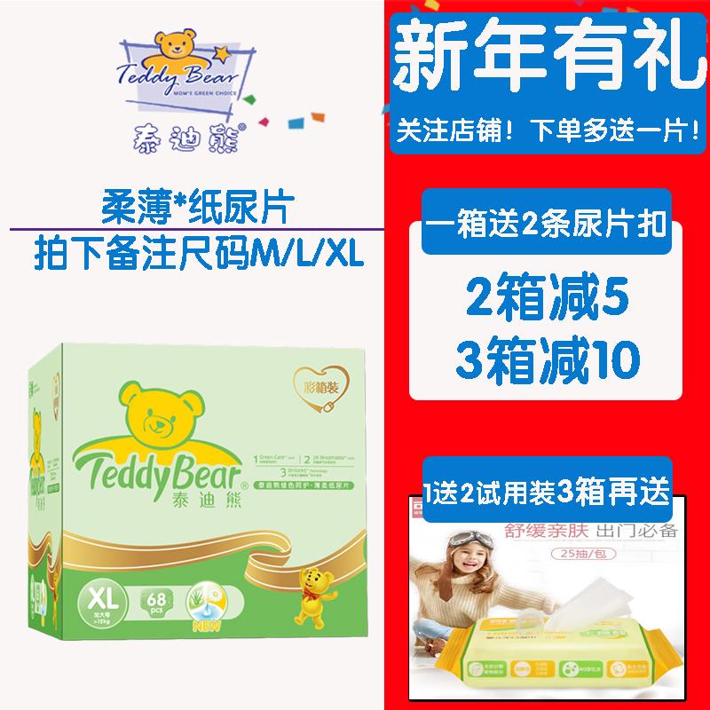 泰迪熊纸尿片 M96L84XL68婴儿透气干爽纸尿裤薄柔尿不湿德国品质