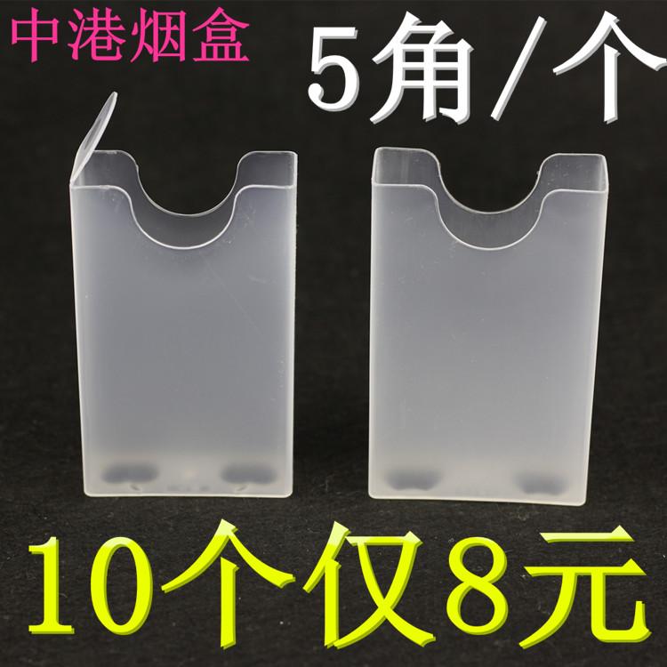 烟盒20支装超薄男女个性创意烟盒套整包软壳香菸透明塑料烟盒加硬