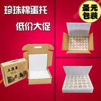 珍珠棉鸡蛋托30枚50装快递专用土鸡蛋包装盒箱子防震防碎泡沫箱