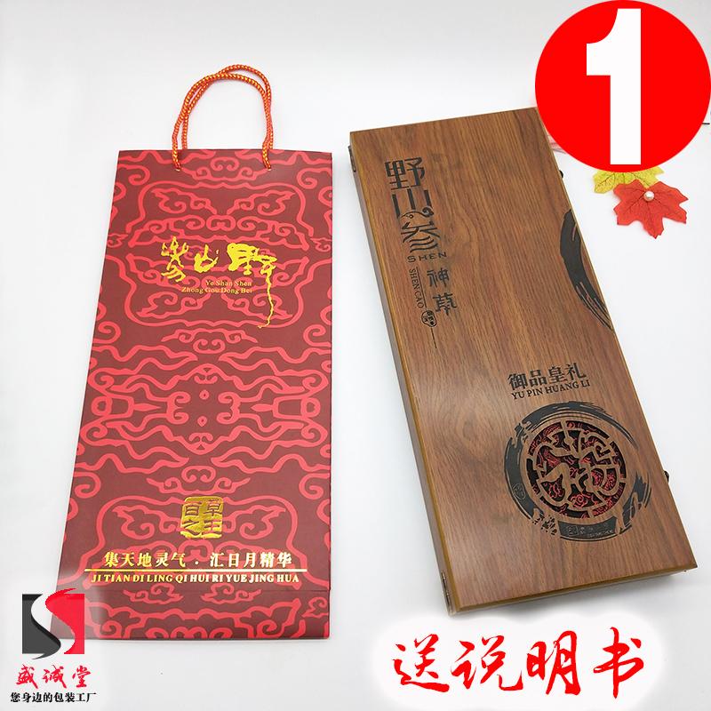 礼盒空盒高档野山参券后25.50元