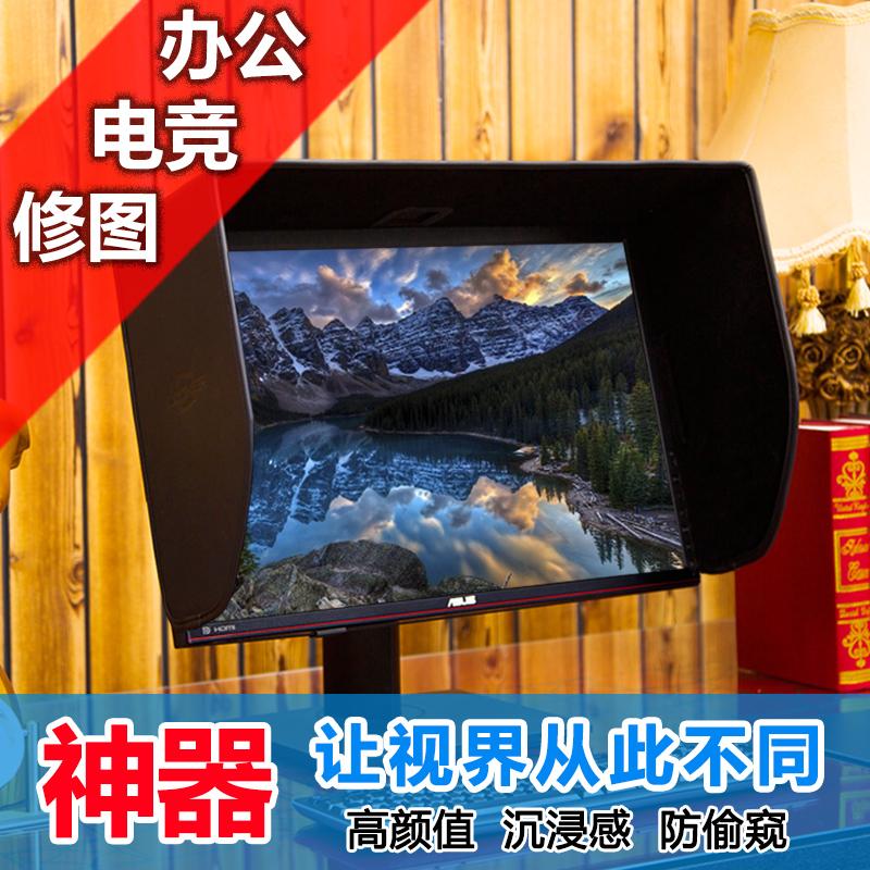 新品爱视者19-20-22-23-24-25-27-32寸电脑护眼防窥显示器遮光罩
