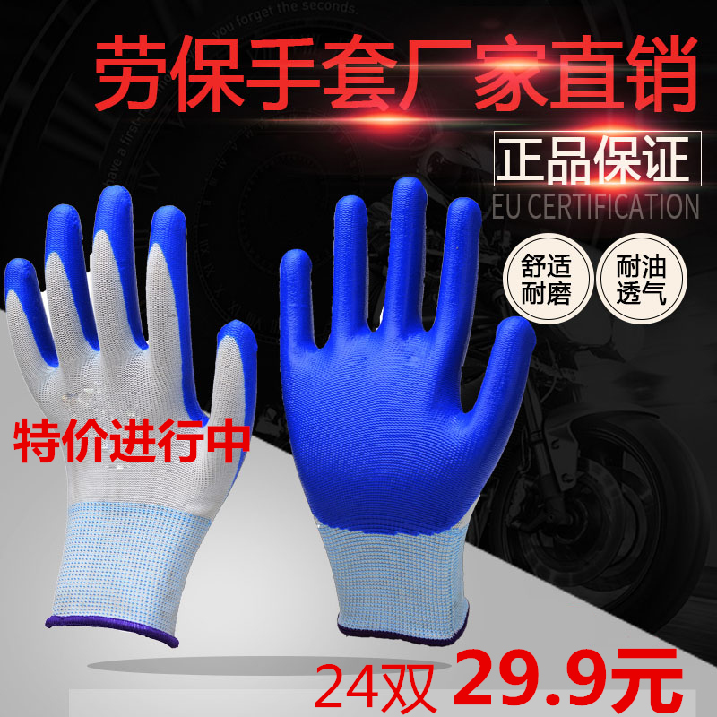 Work gloves dipped in glue work anti slip oil coated with soft rubber protection plastic leather gloves labor protection wear resistant package