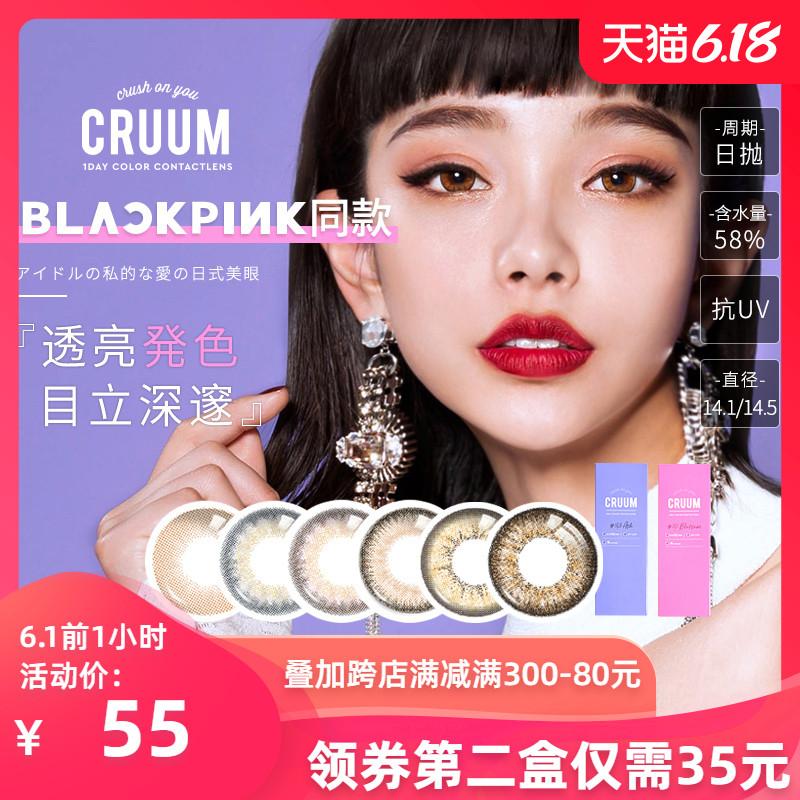 日本cruum美瞳日抛10片彩色隐形眼镜大小直径正品大牌女梨花envie