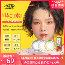 Popmagic Picasso beautiful pupil day throwing girl small diameter green mixed blood blue grey contact lens net red
