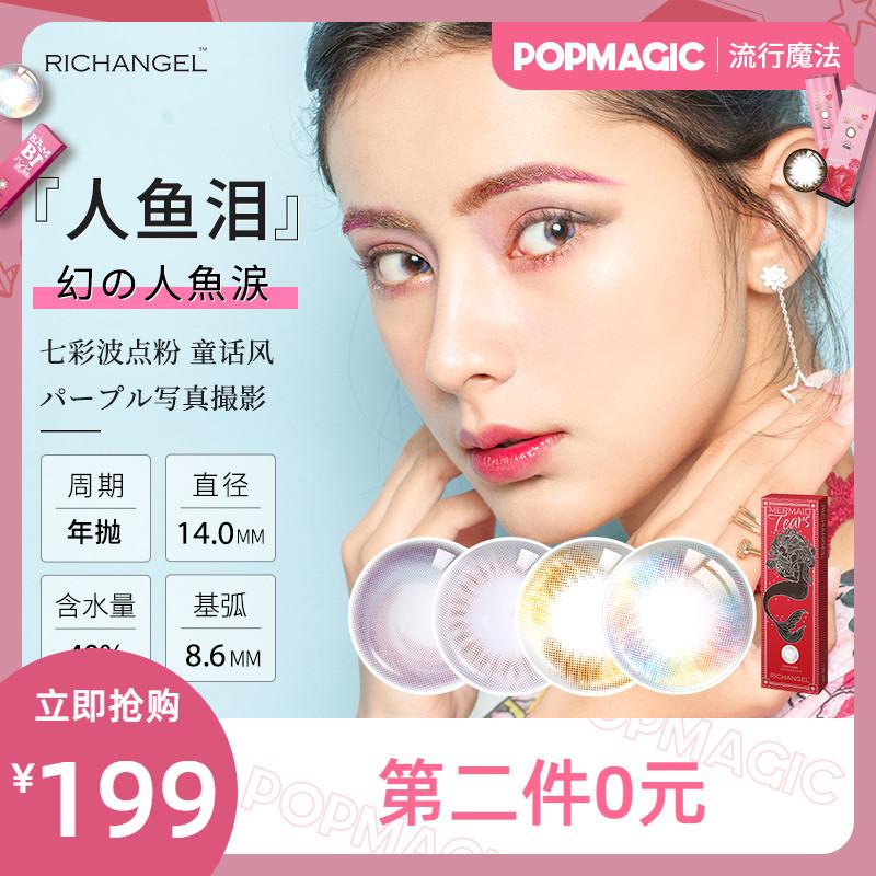PopMagic美瞳人鱼泪粉色小直径欧美混血年抛1片隐形眼镜女自然大
