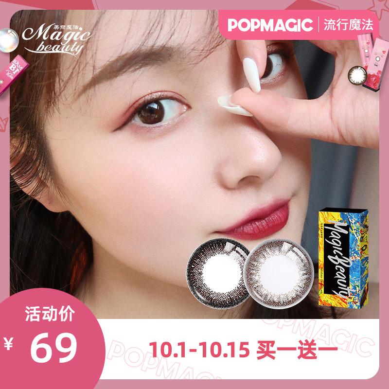 11-09新券popmagic美瞳半年抛一片装隐形眼镜