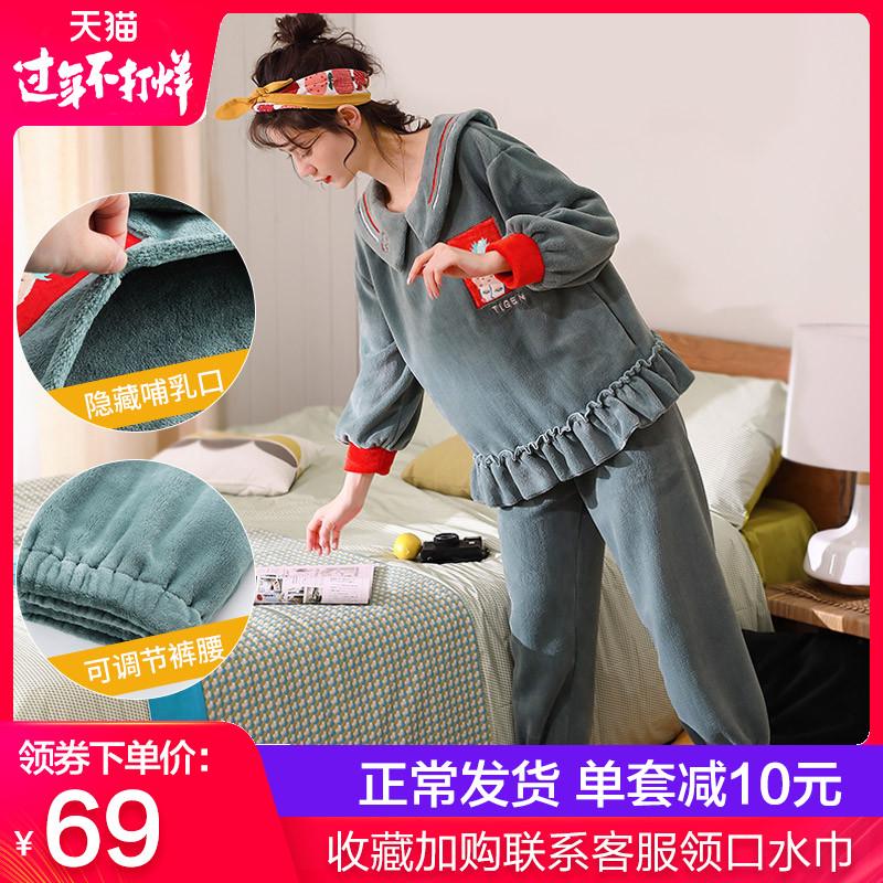 孕妇秋冬季加绒珊瑚绒月子服睡衣