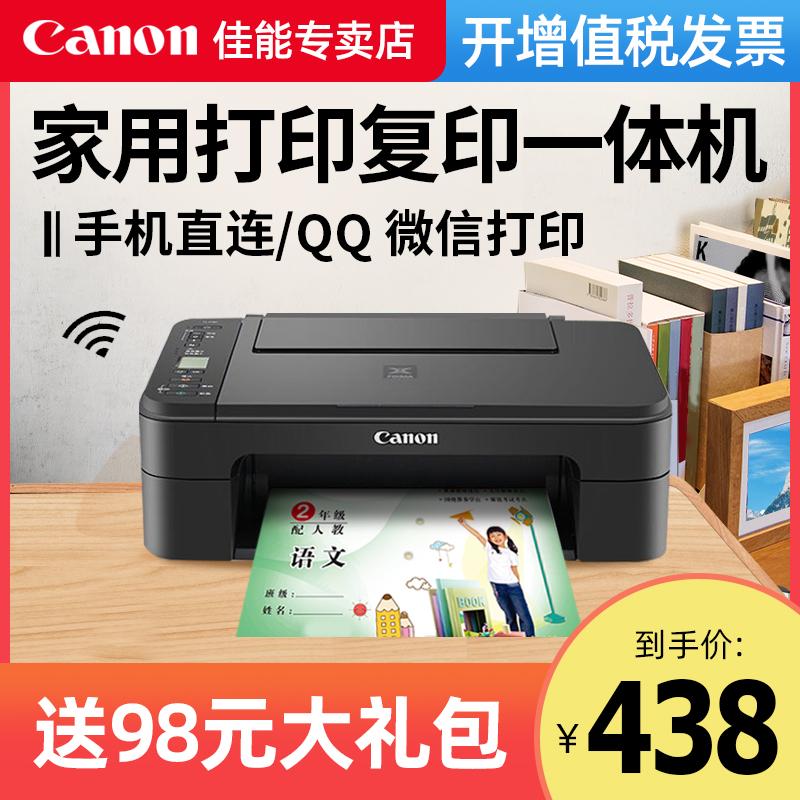 佳能ts3180打印机复印一体机家用小型办公学生多功能a4黑白彩色喷墨手机无线w限10000张券