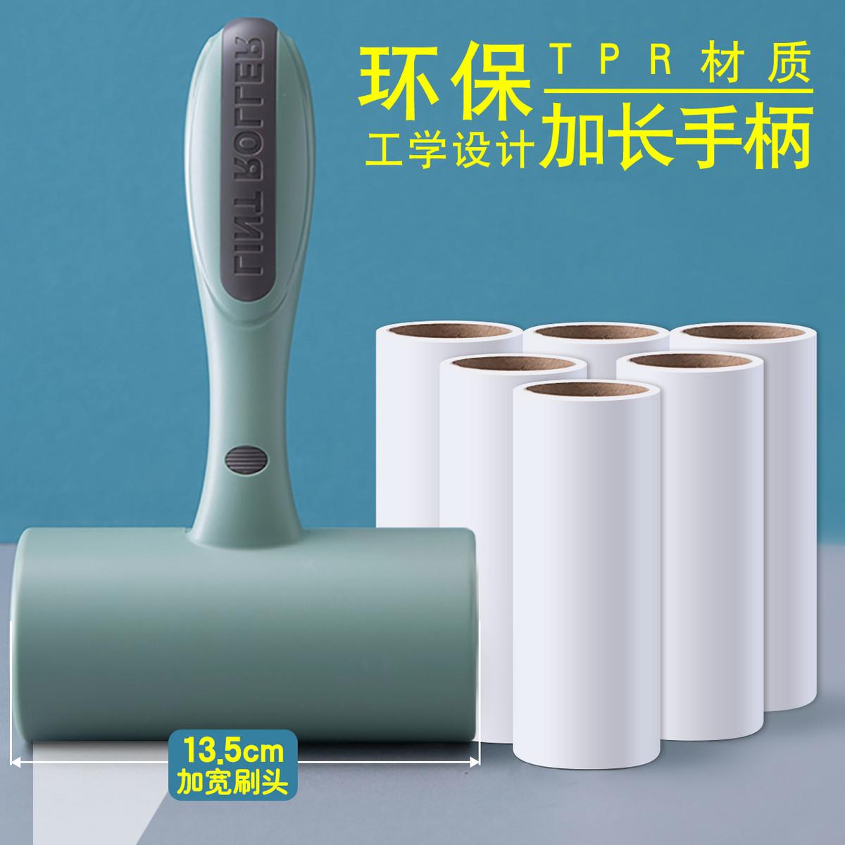 粘毛器可撕式滚筒衣服粘毛神器家用黏粘尘纸去毛刷去除毛器毡滚子,可领取1元天猫优惠券