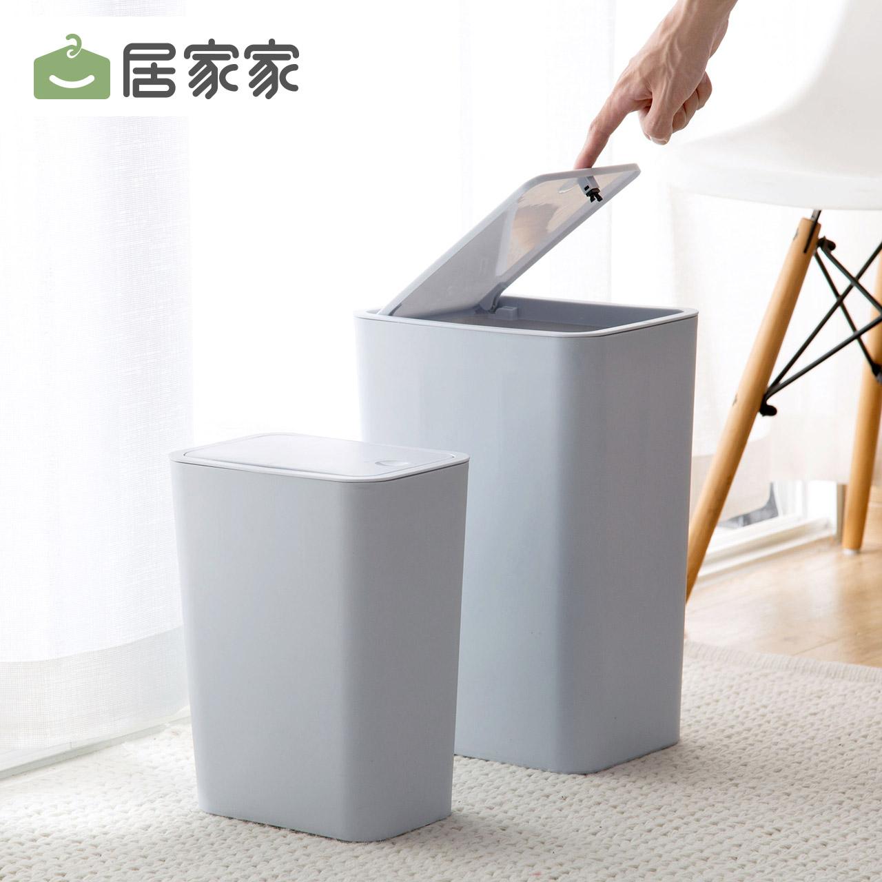 居家家按压弹盖垃圾桶家用夹缝窄纸篓 客厅卧室卫生间带盖垃圾桶