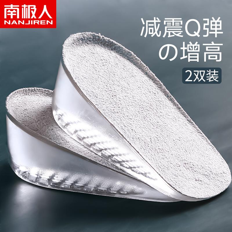 南极人 2双硅胶隐形内增高鞋垫男女士增高垫半垫增高神器减震舒适