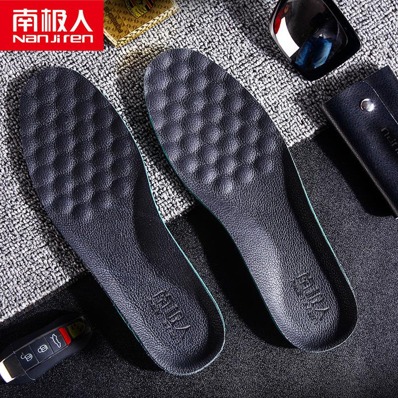 南极人 牛皮鞋垫透气吸汗舒适防臭除臭运动弹力柔软男女皮鞋垫