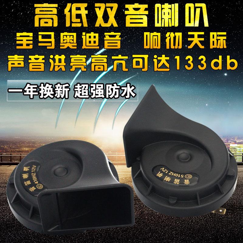 汽車鳴笛喇叭12v蝸牛超響防水電動摩托車 改裝寶馬奧迪高低音
