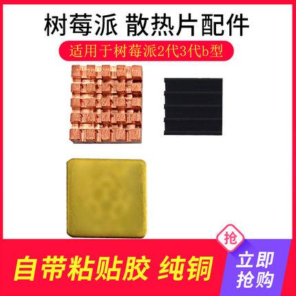 适用于树莓派2代3代b型 散热片配件 自带粘贴胶纯铜 蓝宙