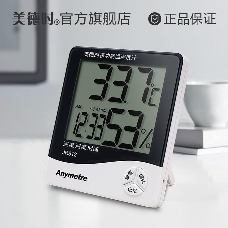 美德时多功能温湿度计电子家用高精度房间室内温度计湿度检测仪