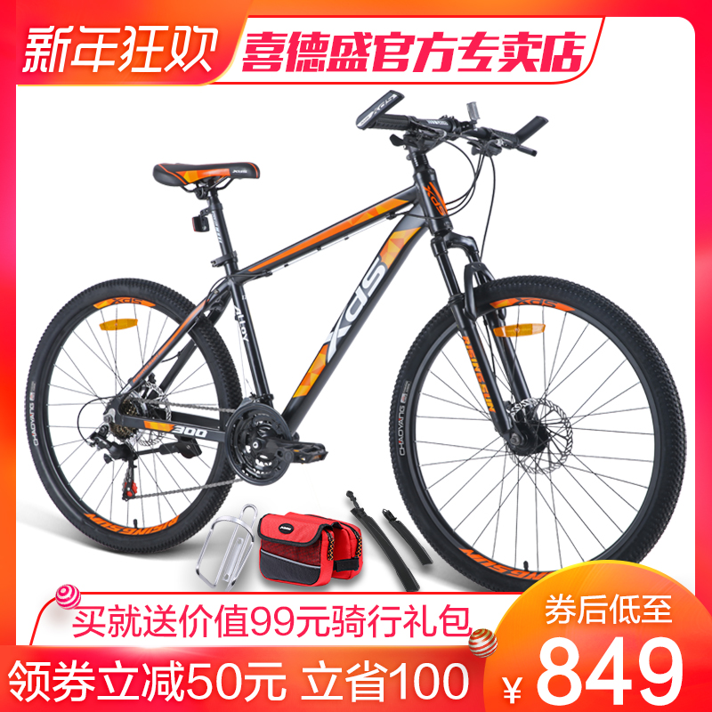 喜德盛旭日300山地车成人自行车21速男女学生青少年铝合金单车
