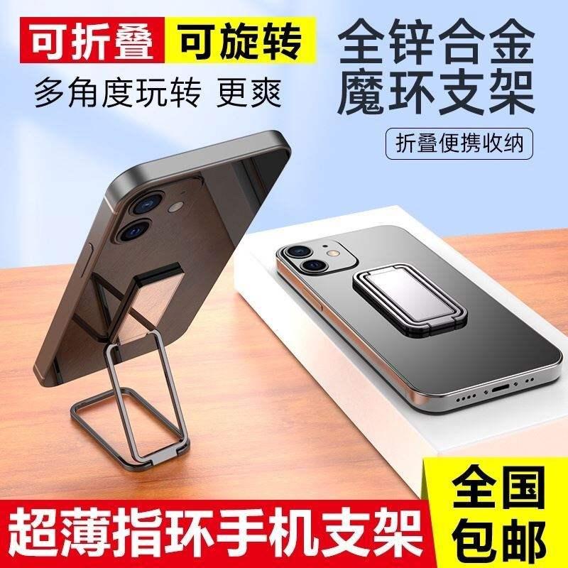 晏玉琴手机配件360度可旋转超薄指环手机支架手机平板都能用抖音