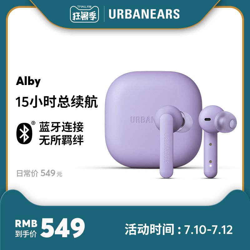 【新品首发】URBANEARS/城市之音 Alby 真无线蓝牙耳机入耳式耳麦