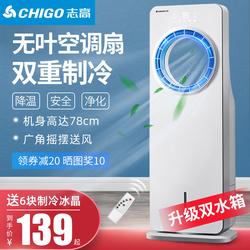 志高空调扇制冷器家用宿舍冷风机