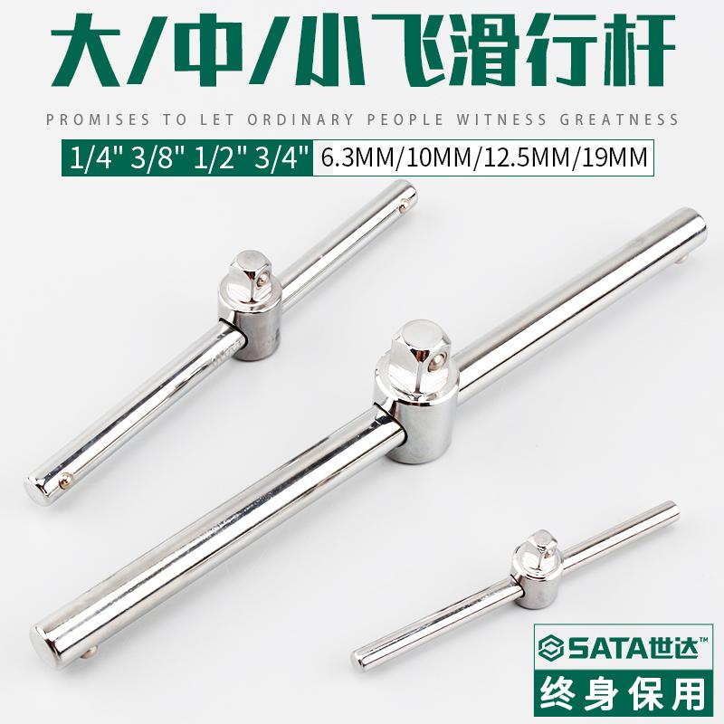世达工具滑行杆长滑竿滑杆套筒加力杆套管扳手6.3/10/12.5mm11910