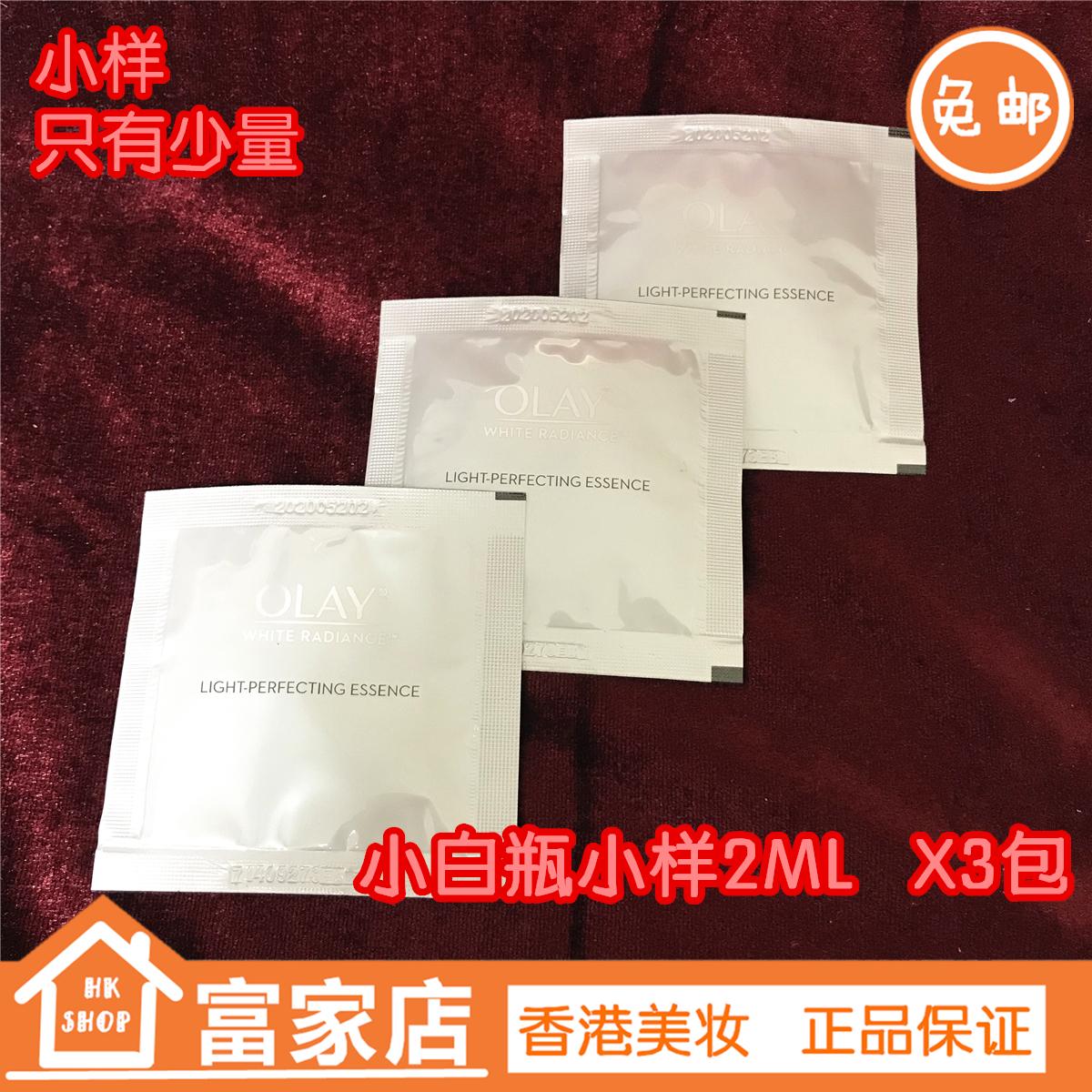 11月30日最新优惠香港正品 Olay玉兰油 高效透白光塑 淡斑精华 小白瓶2ml 小样