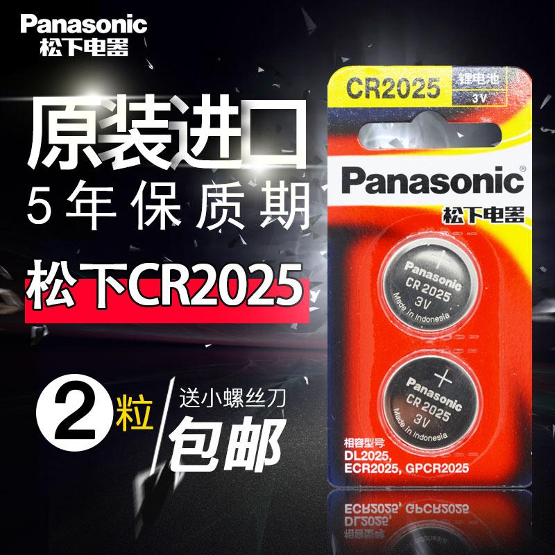 大众 凌渡 帕萨特 斯柯达晶锐 科迪亚克原装进口松下纽扣电池cr2025锂电池3v,可领取1元天猫优惠券