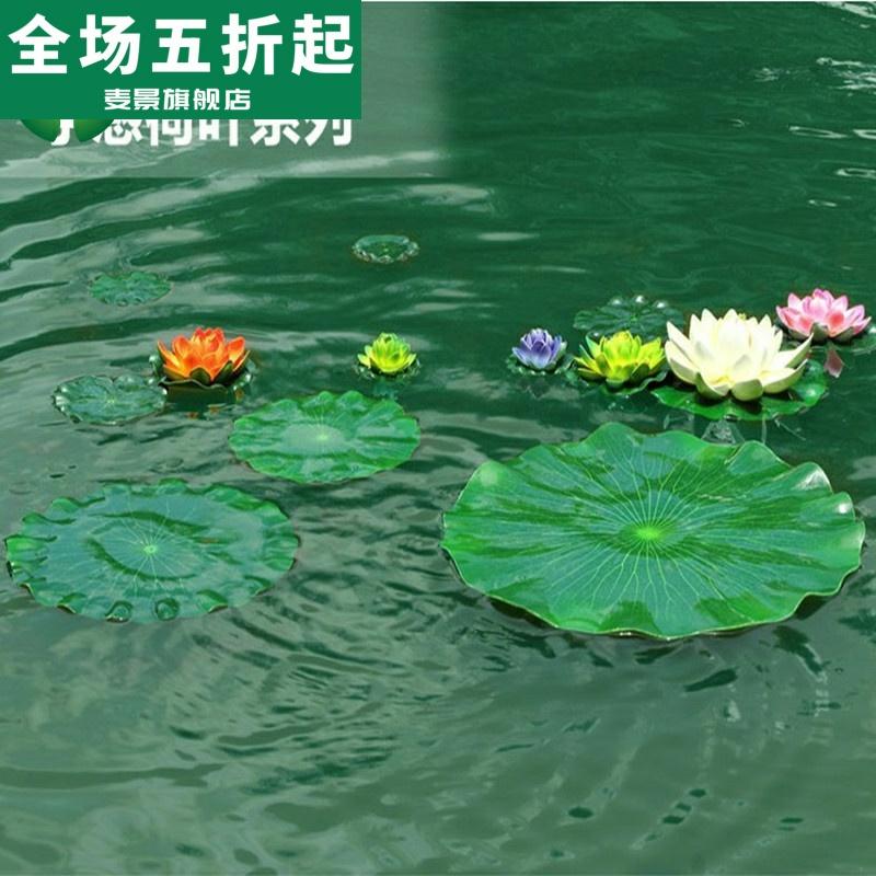 蓮の葉の造花、緑植水に浮かぶ金魚鉢の池にダンス道具を飾った造景の浮き荷の花をシミュレートします。