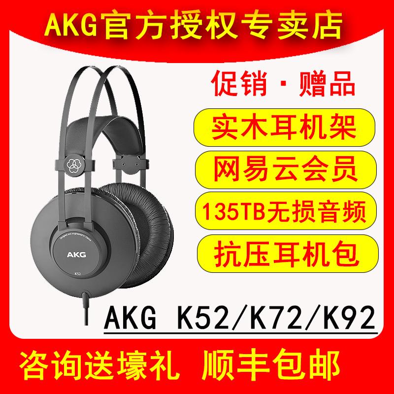 AKG Aike technology K52 headwear quality recording monitoring hifi music DJ headset K44 upgrade