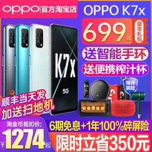 12分期oppo k7x 5g新品官方手机