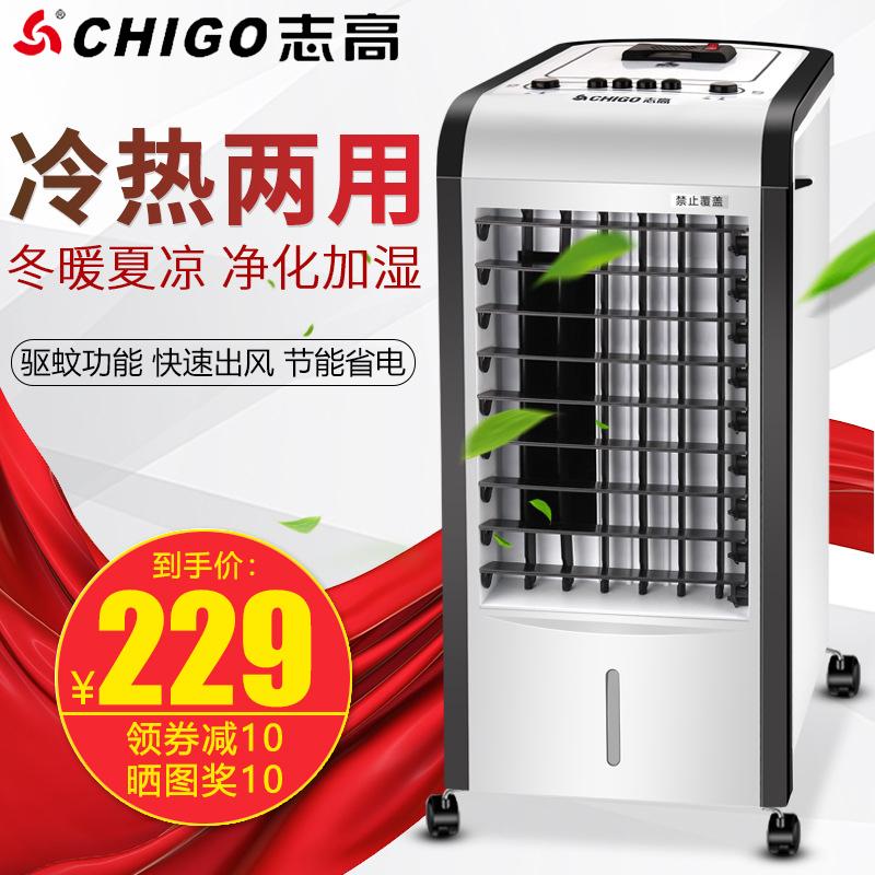 志高空调扇冷暖两用驱蚊家用节能制冷冷气扇取暖器小型冷风机加冰