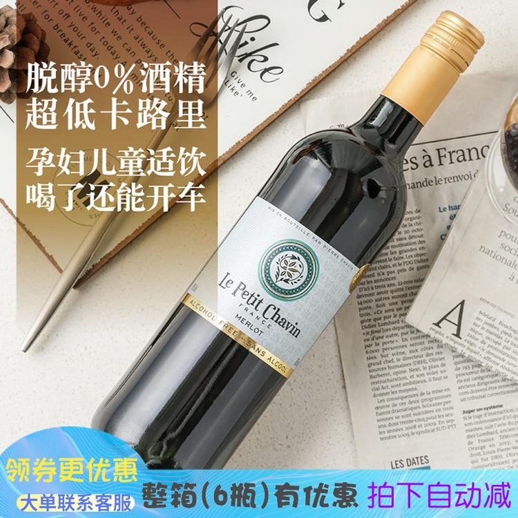法国无醇葡萄酒葡萄汁0%零度无酒精红酒脱醇干红婚宴挡酒清真饮品