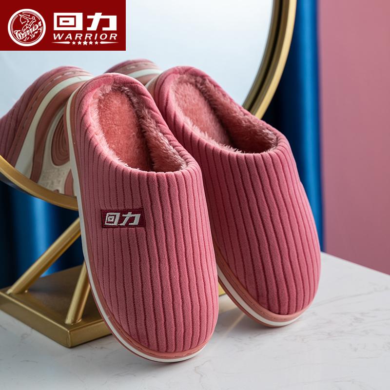 回力棉拖鞋