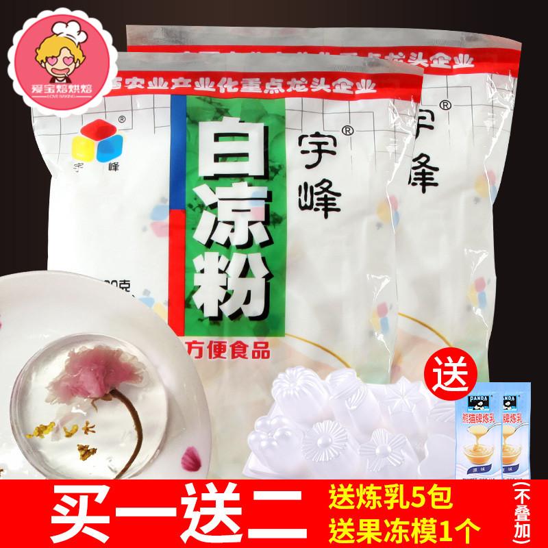 广西宇峰白凉粉500g烧仙草粉原料