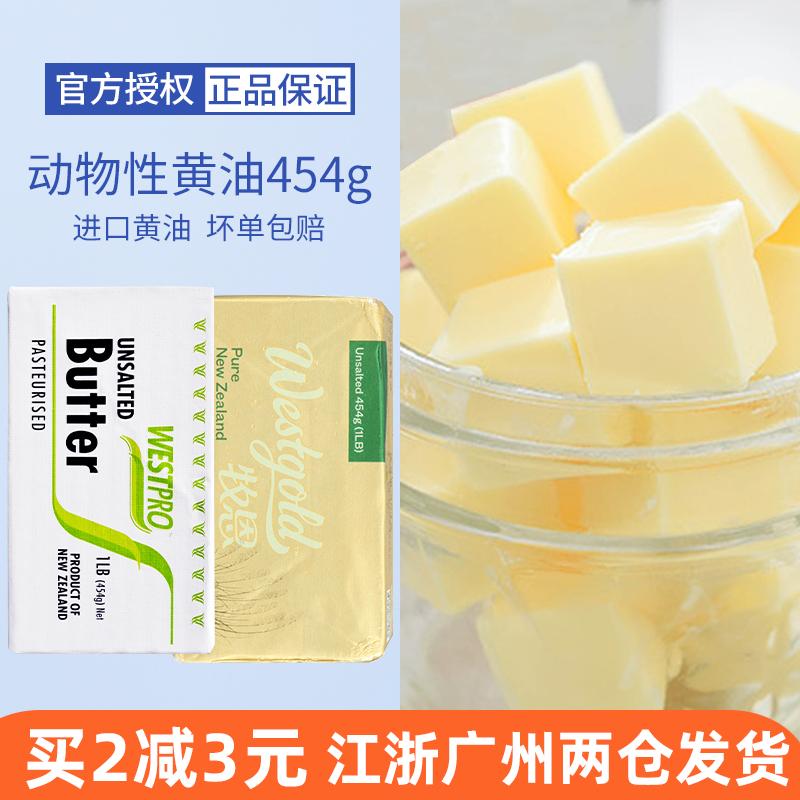 威士宝黄油454g食用烘焙淡味动物家用雪花酥专用原材料牧恩黄油块